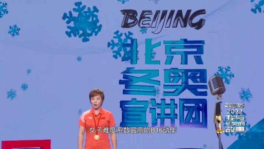 郭丹丹:首夺世界冠军
