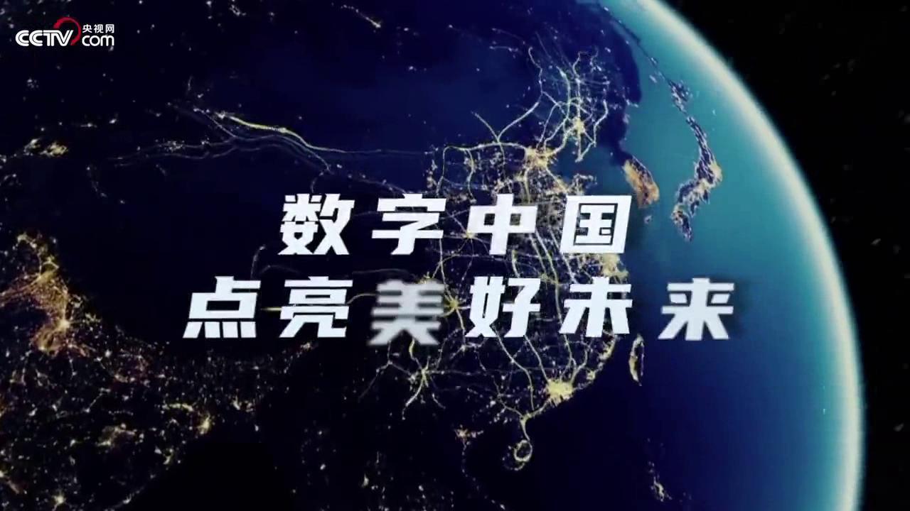 数字中国 点亮美好未来