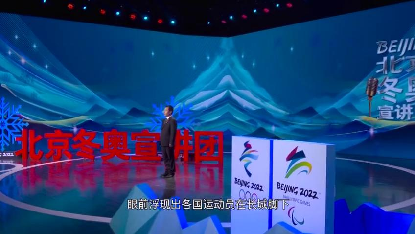赵利东:精心绘制冬奥规划图