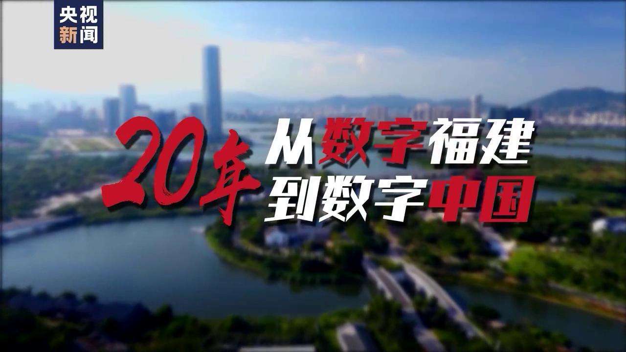 时政微视频丨20年 从数字福建到数字中国