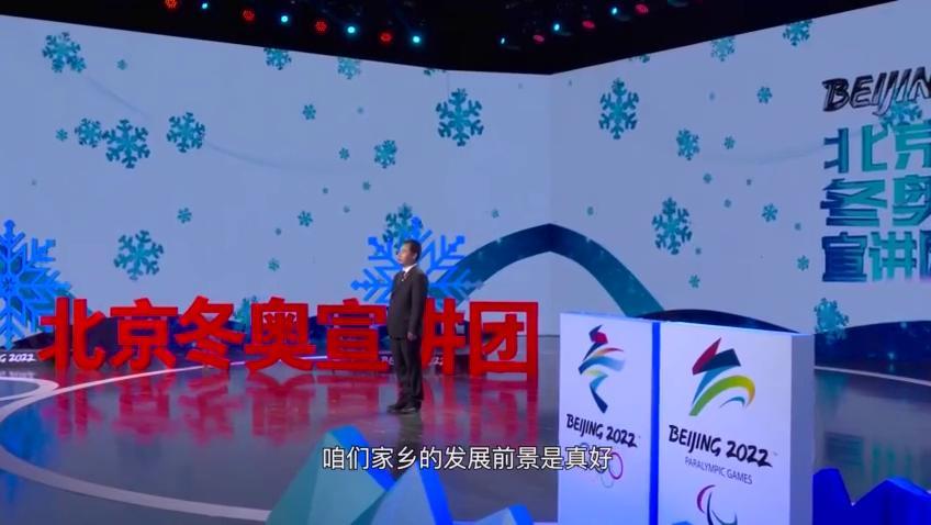 赵利东:家乡搭上冬奥发展的高速列车