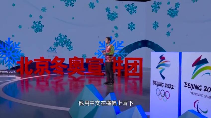 王雷:为北京申冬奥加油