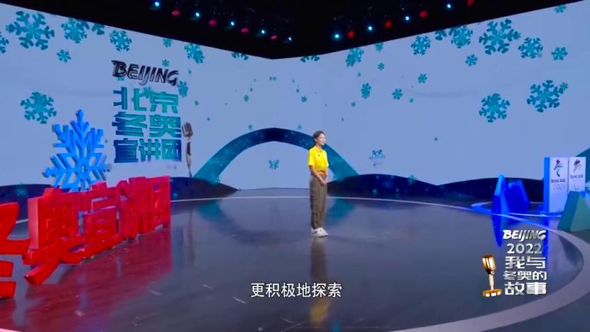 刘晨:我的北京冬奥理想