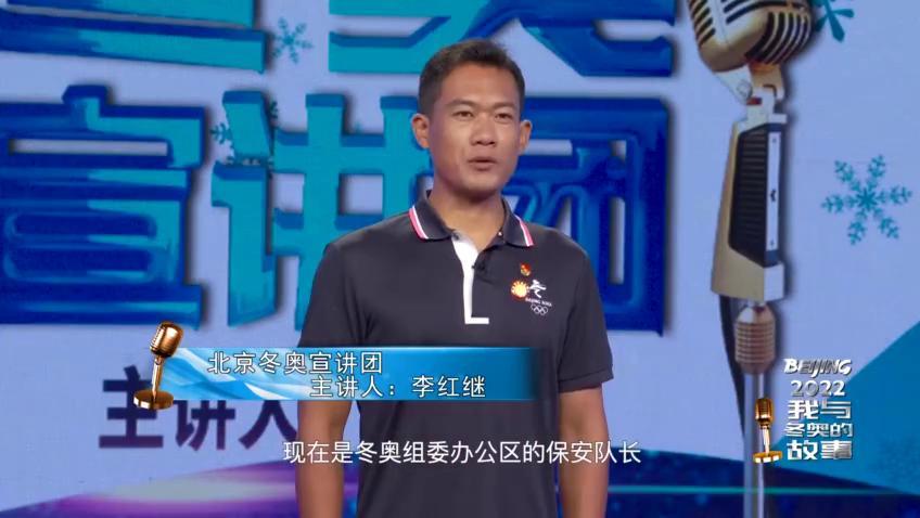 李红继:我是怎么和奥运结缘的