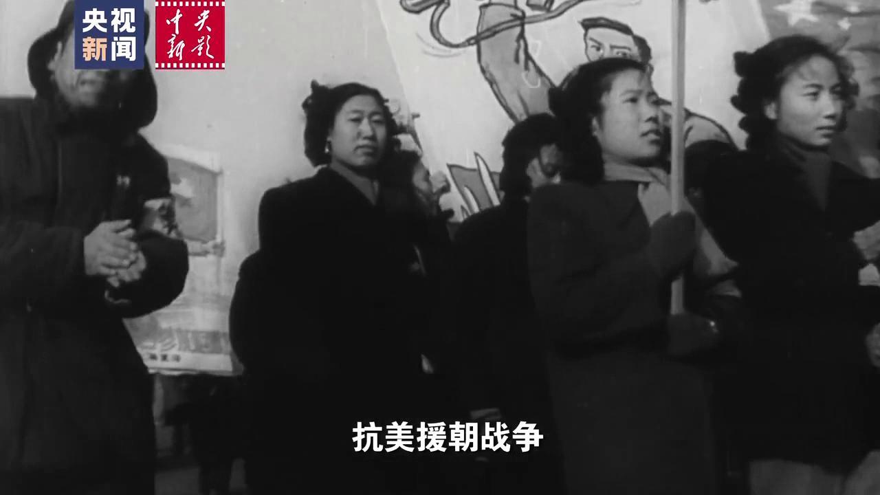 新影像丨胶片里的抗美援朝《决策出兵》