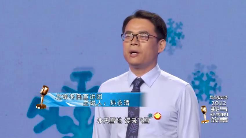 孙永青:追梦路上不能有逃兵