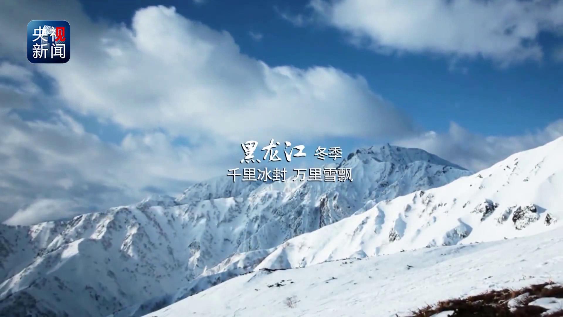 锦绣中华·大美山川丨黑龙江:冬沁晶莹 夏透清凉