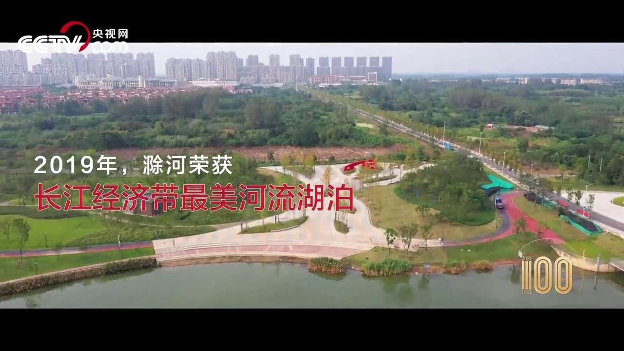 【人民记忆:百年百城】滁州奔小康