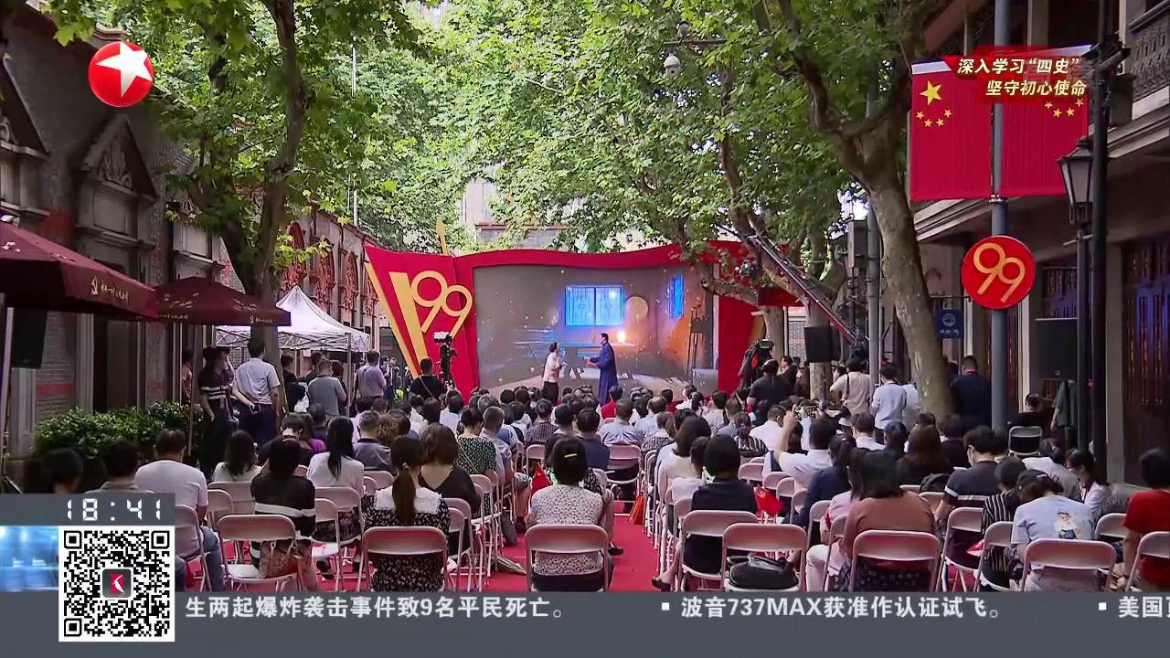 """上海:身临其境学""""四史""""做""""新时代答卷人"""""""