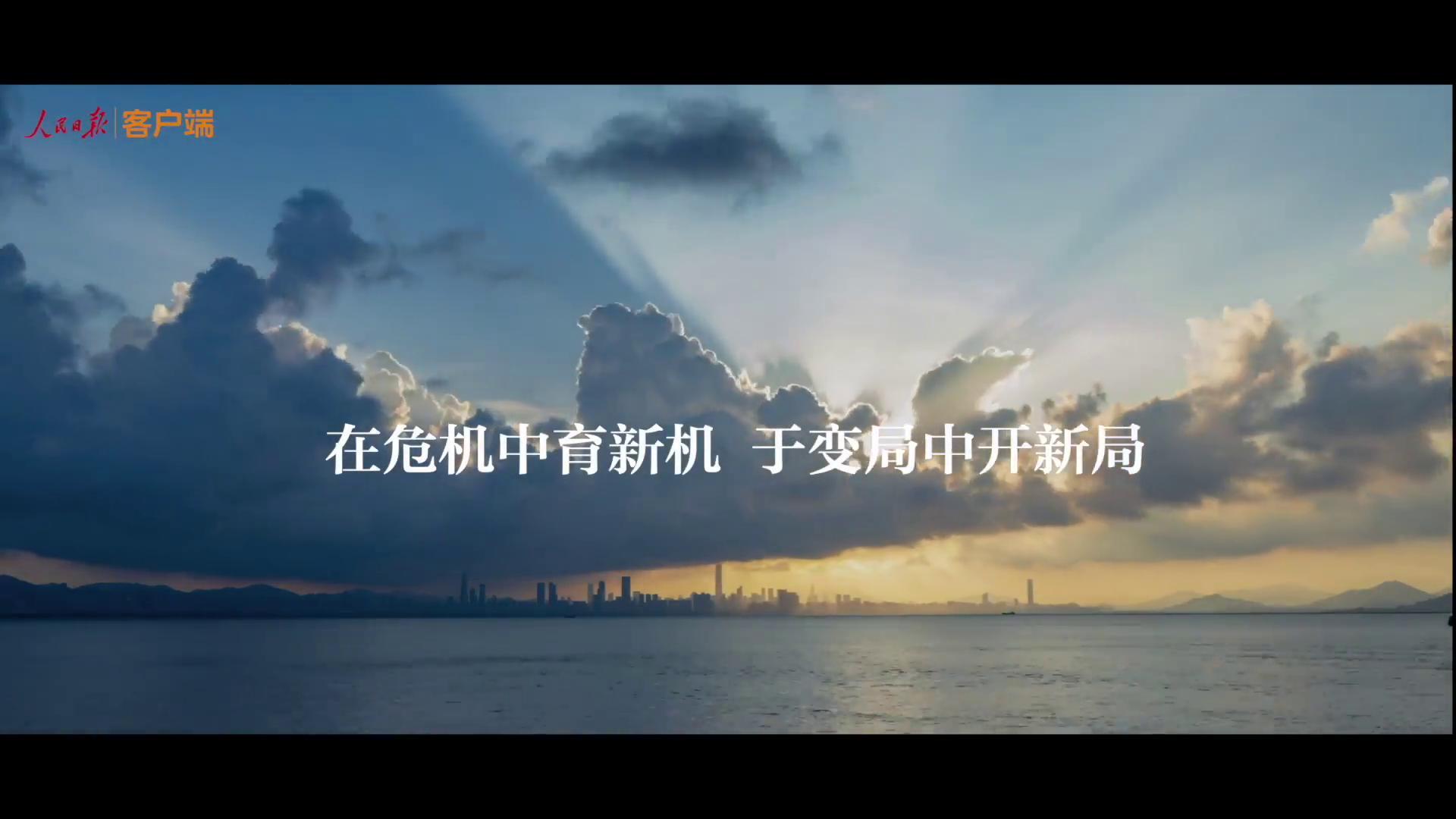 微视频|解码2020中国经济