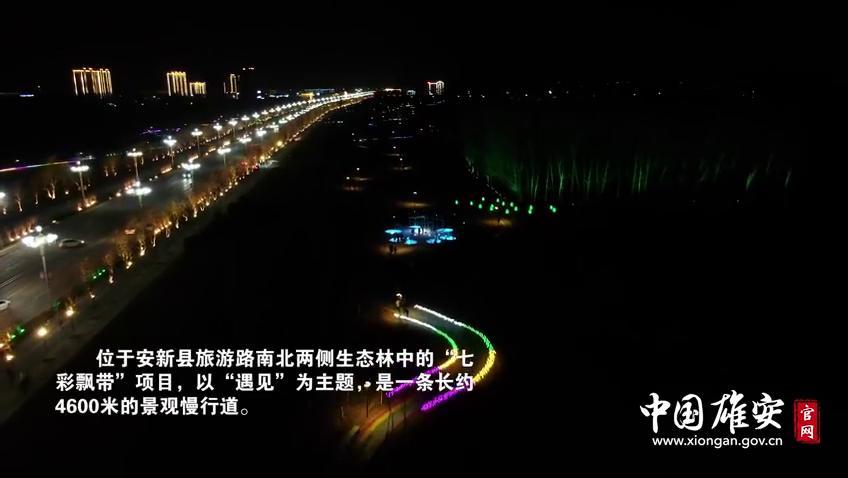 """河北雄安新区安新县:""""七彩飘带""""扮靓旅游路"""