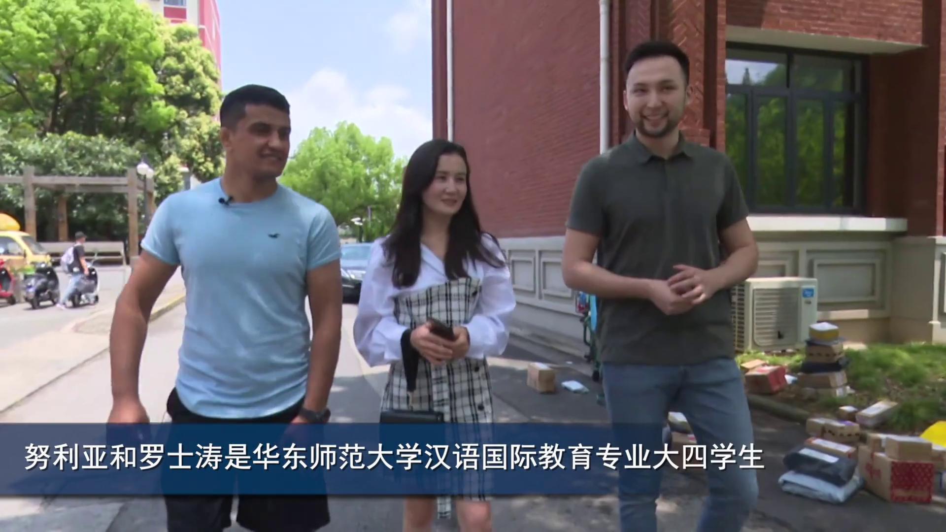 到中国寻梦!——中亚青年上海留学记