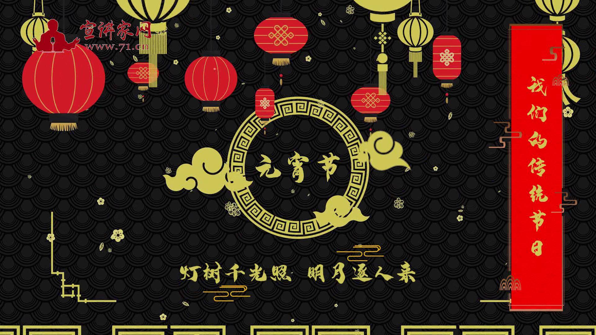 【我们的传统节日】元宵节:灯树千光照 明月逐人来