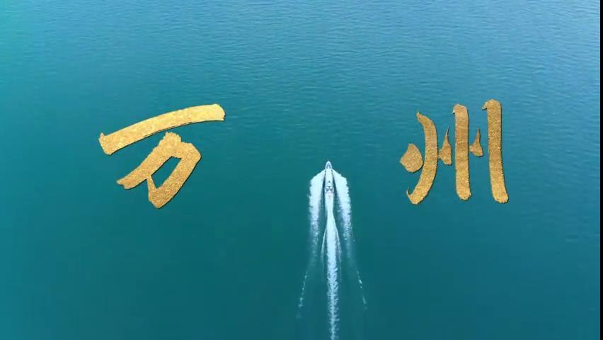 重慶:山城千層景 盡覽巴渝美——萬州