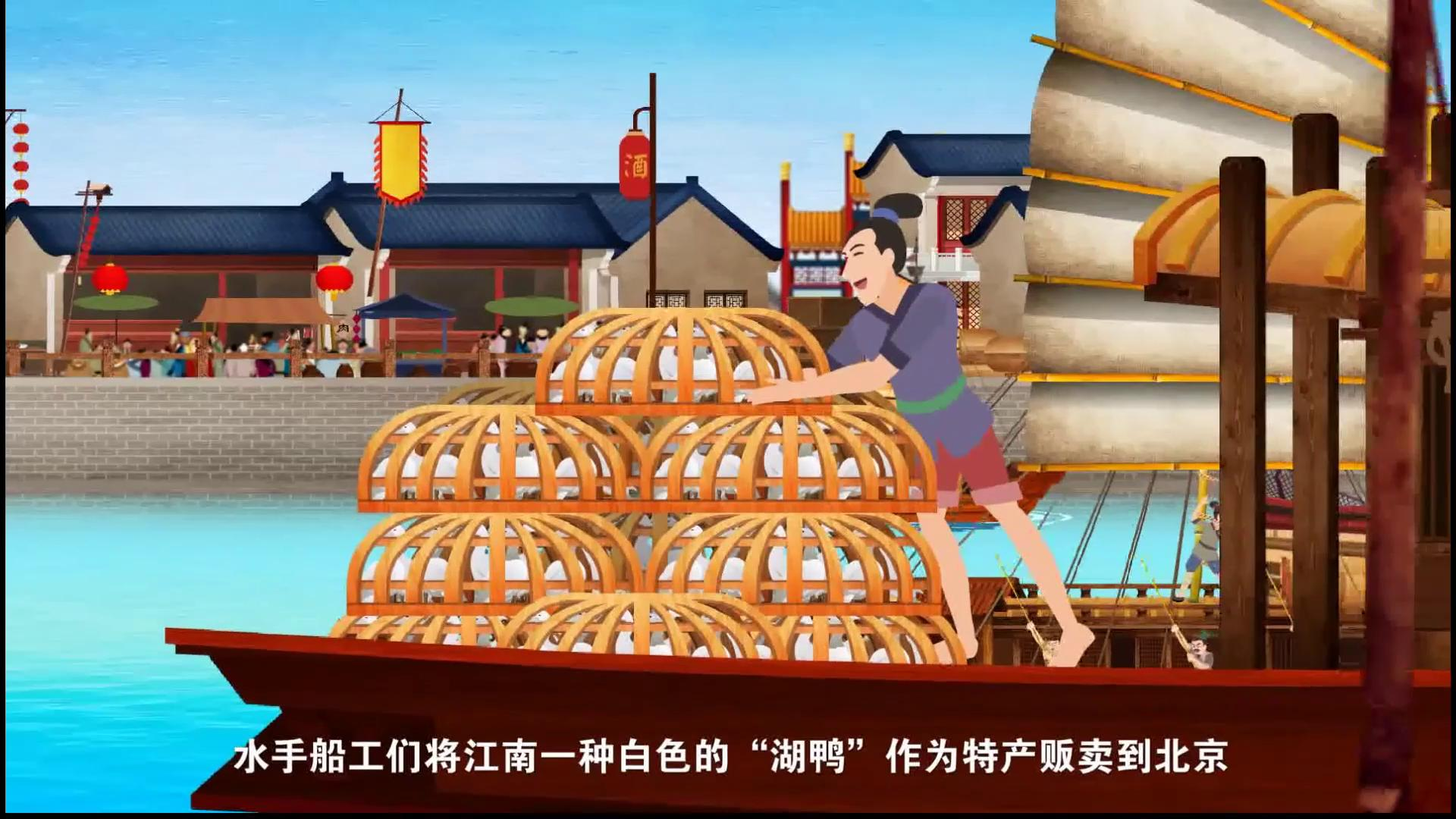 """《""""风""""从运河来》第十集:大运河造就了今天的烤鸭"""