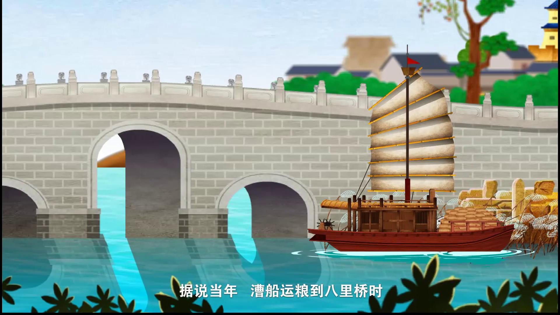 """《""""风""""从运河来》第六集:八里长桥不挽栀"""