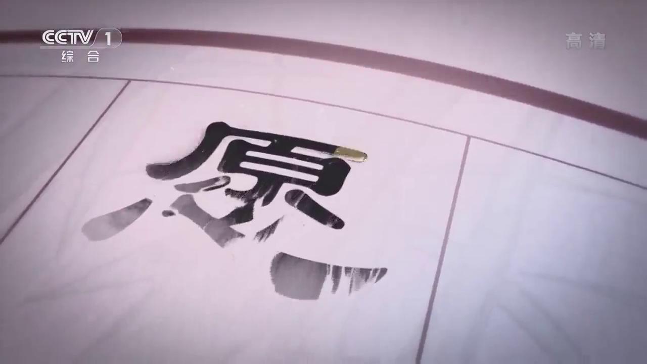 第七集:自强不息日日新