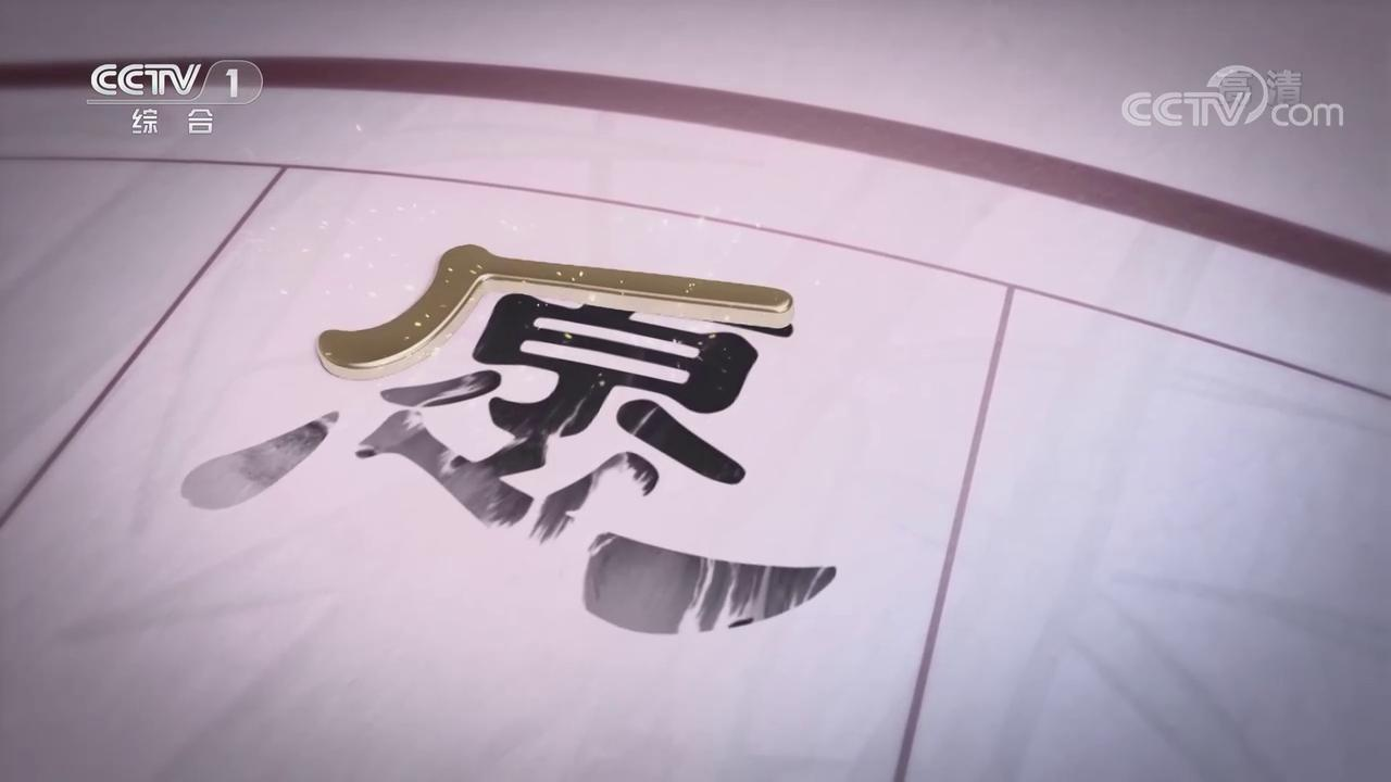 第二集:胜寸心者胜苍穹