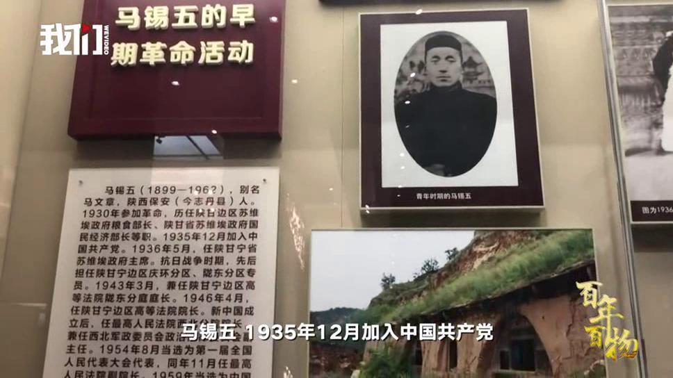 百年百物丨毛主席为马锡五手写题词:一刻也不离开群众