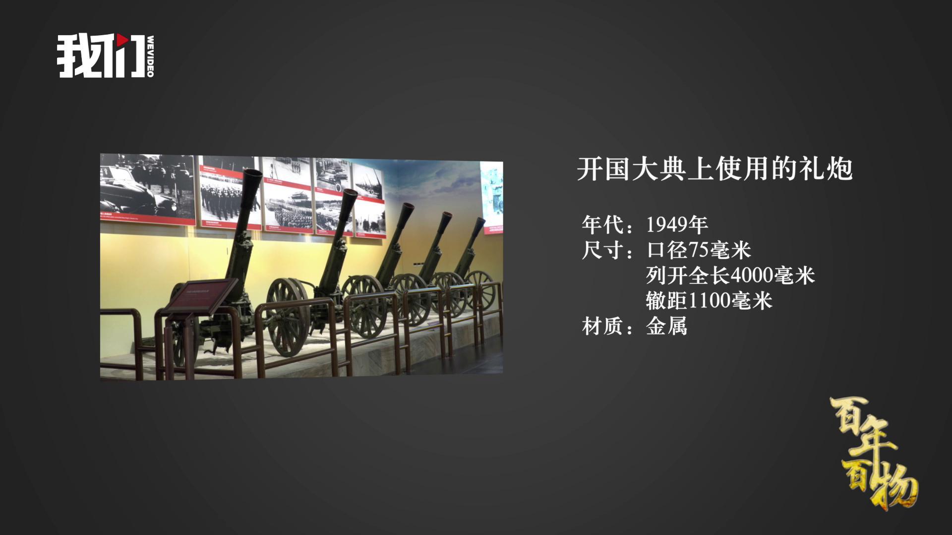 百年百物丨 开国大典54门礼炮鸣28响:两个数字背后别有深意