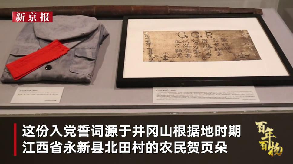百年百物 | 一个农民党员写在织布上的24字入党誓词