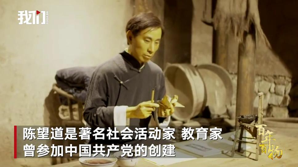 百年百物 | 陈望道首译《共产党宣言》 蘸墨汁吃粽子浑然不觉