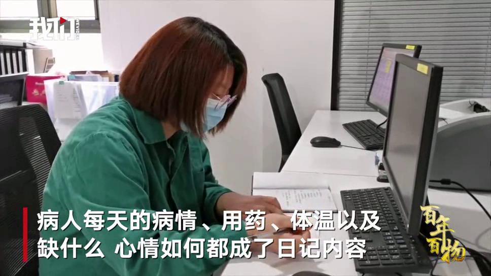 百年百物丨党员护士长的抗疫日记本:字里行间尽显医护柔情