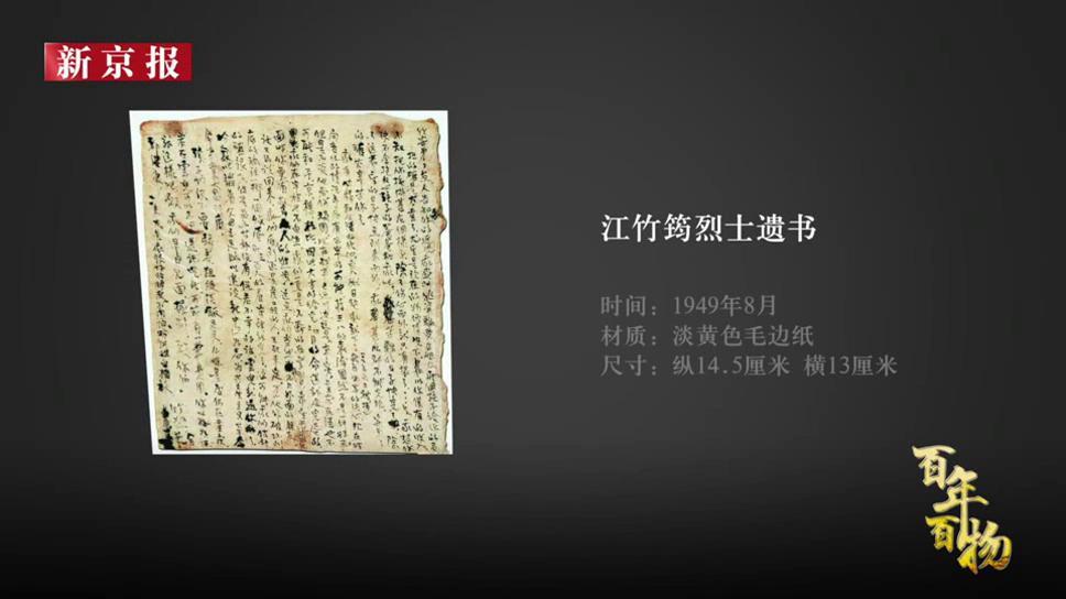 百年百物丨江姐托孤遗书:就义前用竹签写下 字字戳心句句催泪
