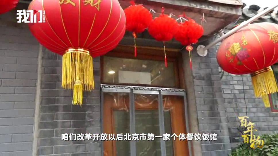 百年百物|北京首家个体餐馆工商执照:41年未改名 已传至三代