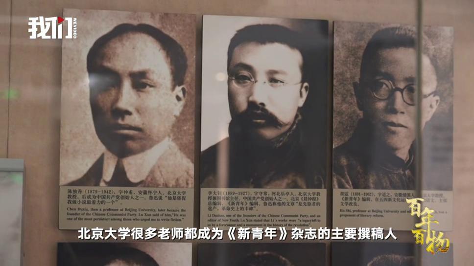 百年百物丨从南到北《新青年》点燃马克思主义在中国的星星之火