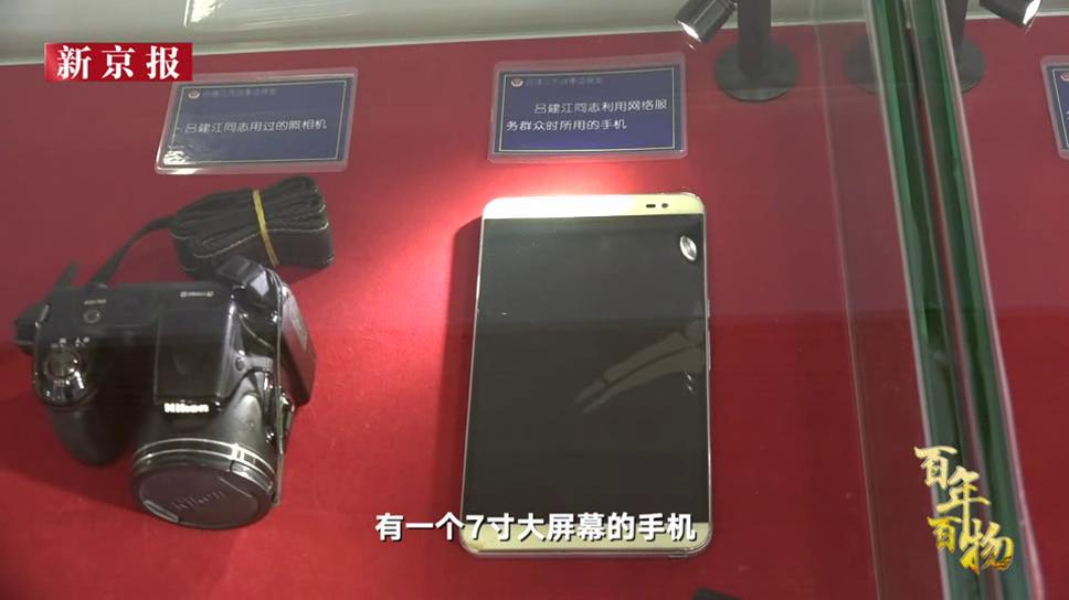 """百年百物丨""""时代楷模""""吕建江的7寸手机 见证网上警务工作创新"""