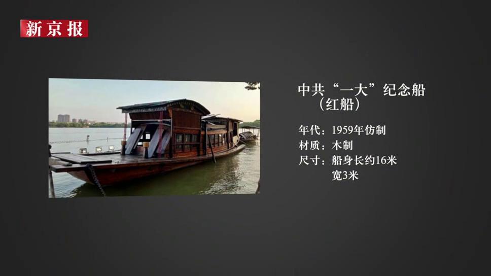 百年百物丨南湖红船开天辟地起航 见证中国共产党人的初心