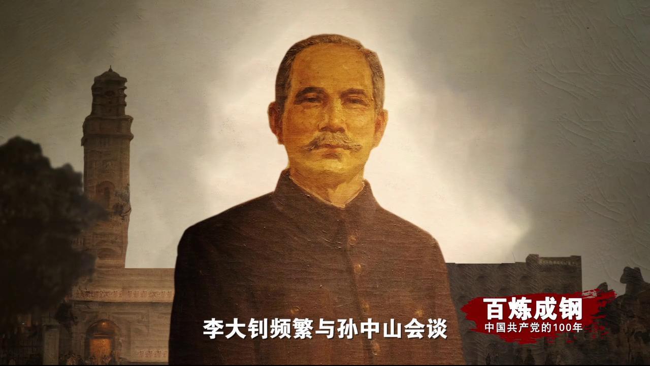 百炼成钢|第七集《携手国民革命》