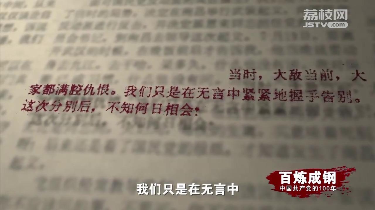 百炼成钢丨第十集《南昌城头的枪声》
