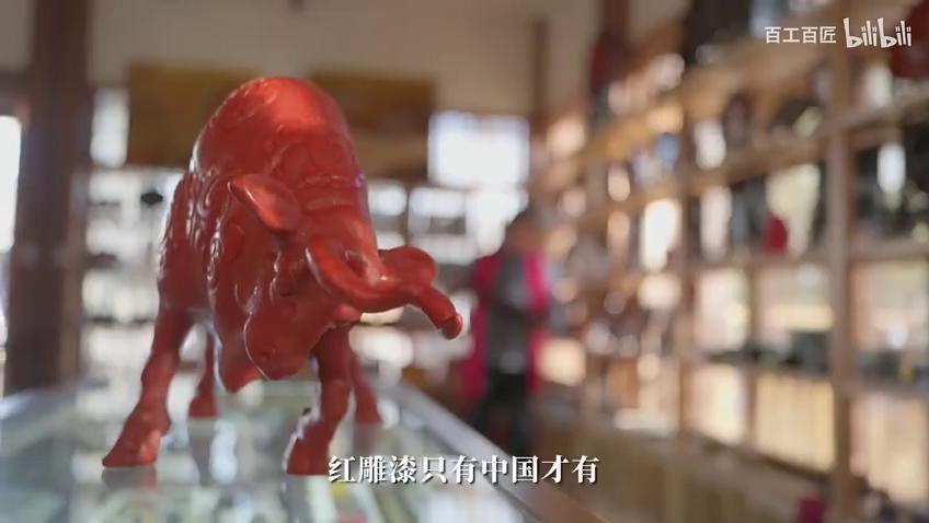 百工百匠:非物质文化遗产红雕漆技艺