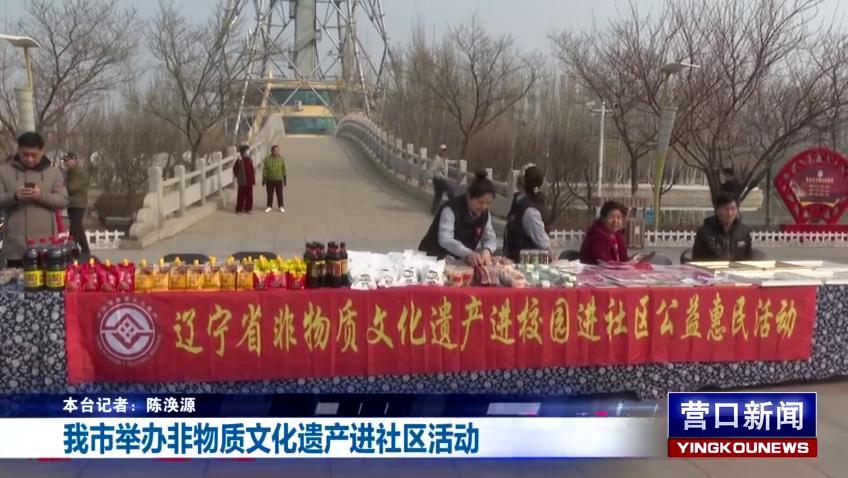 辽宁营口市举办非物质文化遗产进社区活动