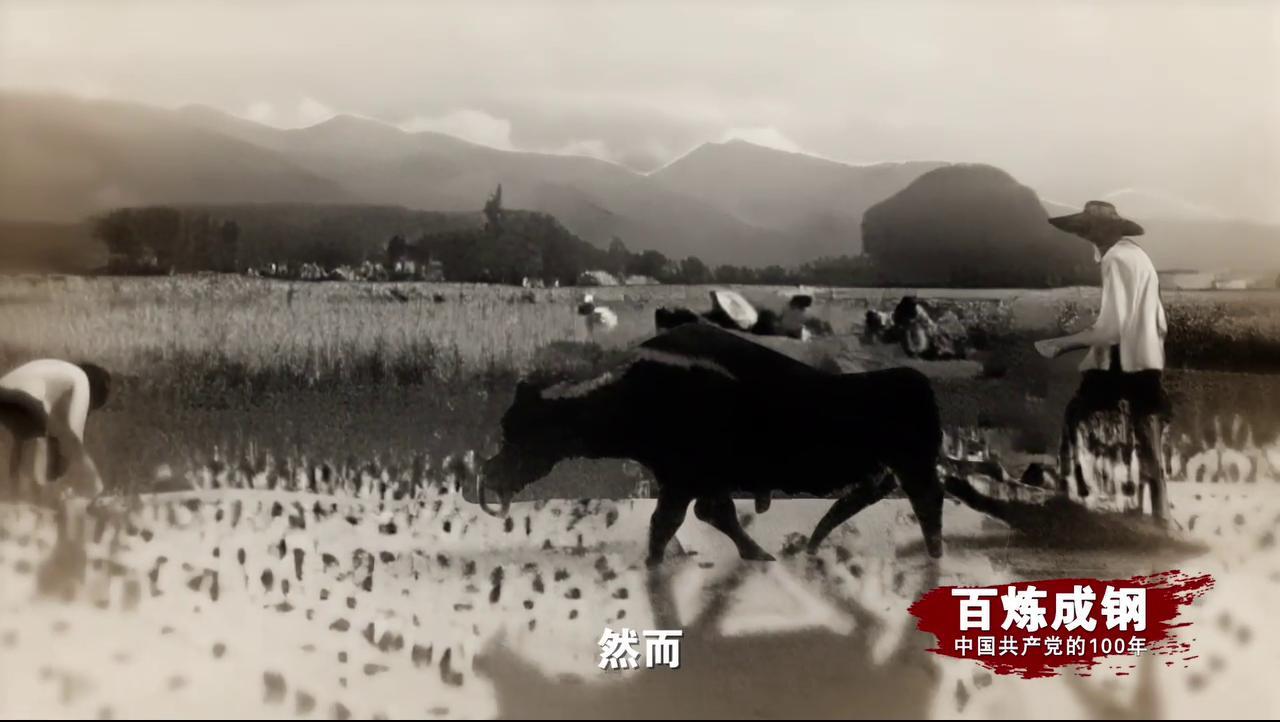 百炼成钢|第二十八集《土地改革》