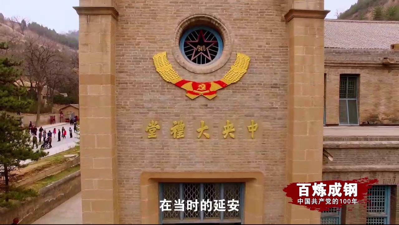 百炼成钢|第二十一集《愚公移山》-千龙网·中国首都网