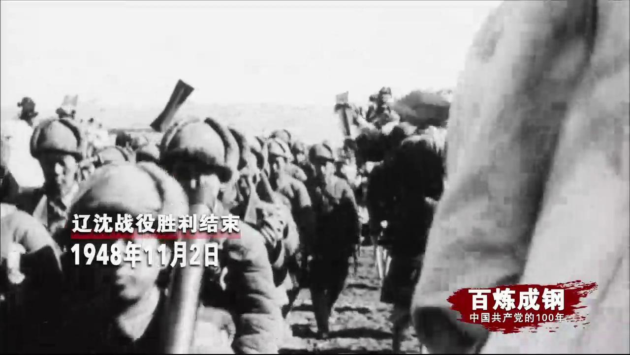 百炼成钢|第二十四集《决定中国命运的决战》