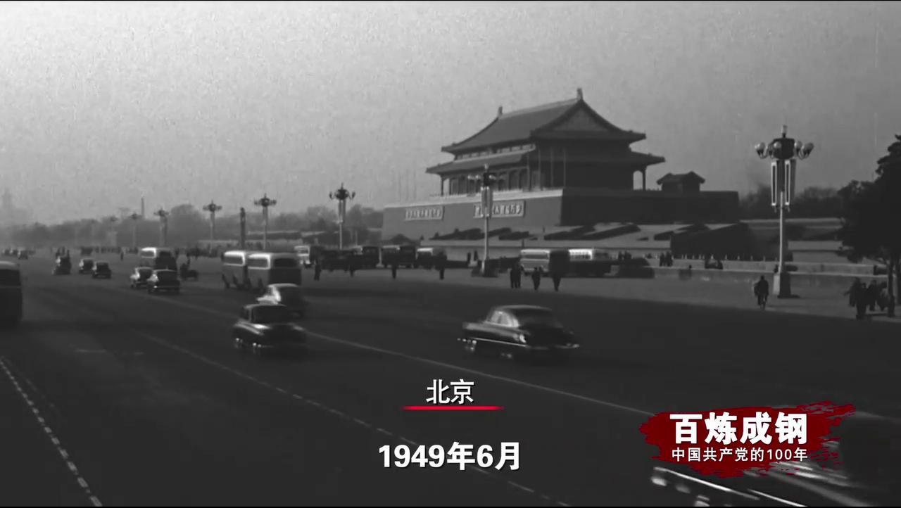 百炼成钢|第二十六集《新中国成立》
