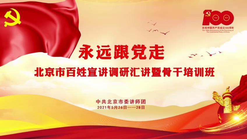 """北京市""""永远跟党走""""百姓宣讲活动:西城区宣讲展播"""