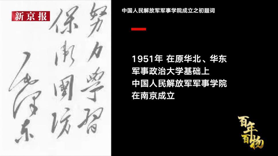 百年百物|70年前的考试记分册 见证人民解放军重大转变