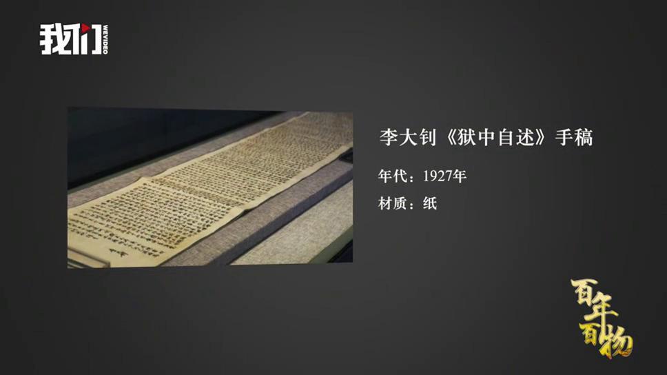 百年百物|李大钊《狱中自述》手稿:书写有力 不泄露党的秘密