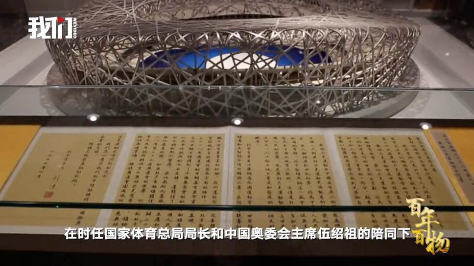 百年百物|北京奥运会申请书:见证中华民族实现百年奥运梦