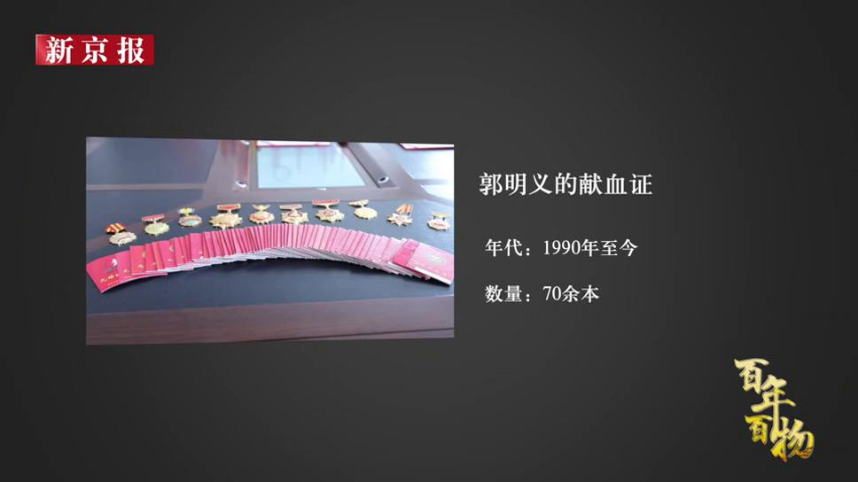 百年百物|优秀共产党员的献血证 记录20年献血超6万毫升