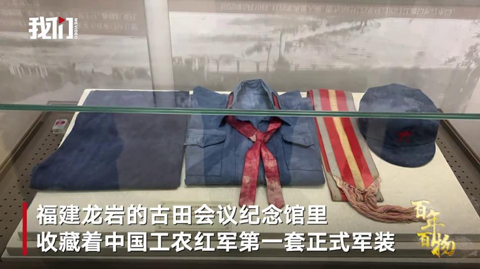 百年百物|中国工农红军第一套军装的诞生:红领章镶黑边纪念列宁
