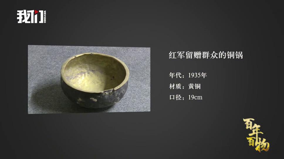 百年百物|长征中留在菜地的一口铜锅:见证红军优良作风