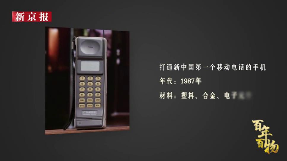 """百年百物丨打通中国第一个移动电话的""""大哥大"""":建网曾多方贷款"""