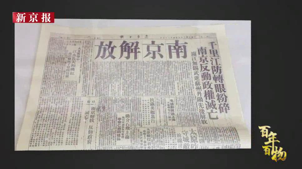 """百年百物丨红旗插上""""总统府"""" 毛泽东喜读""""南京解放""""报纸"""