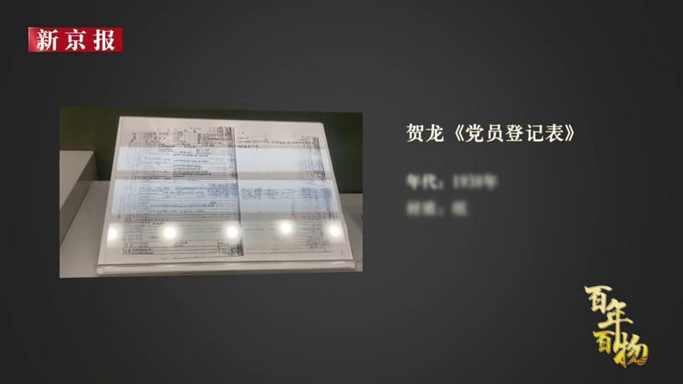 百年百物丨登记表上的贺龙入党细节:断然舍弃高官厚禄跟党走